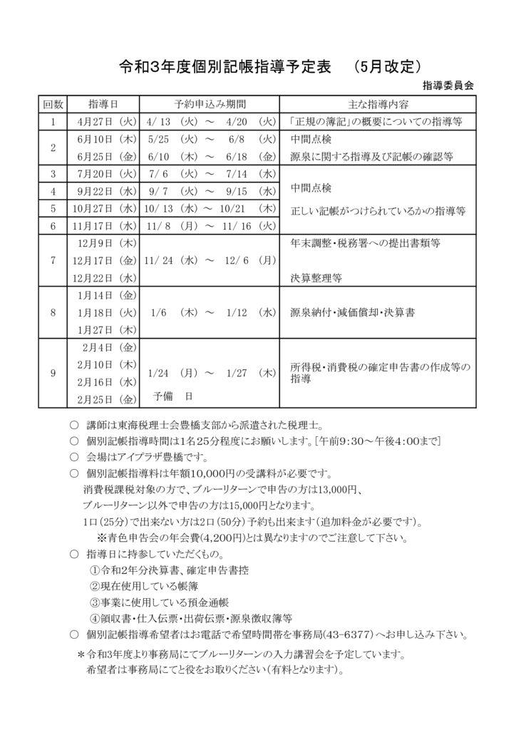 令和3年度記帳指導予定表(5月改定)のサムネイル