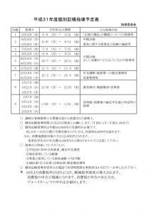 平成31年度記帳指導予定表(HP)のサムネイル