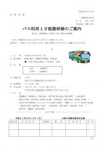 平成31年バス旅行案内(HP)のサムネイル