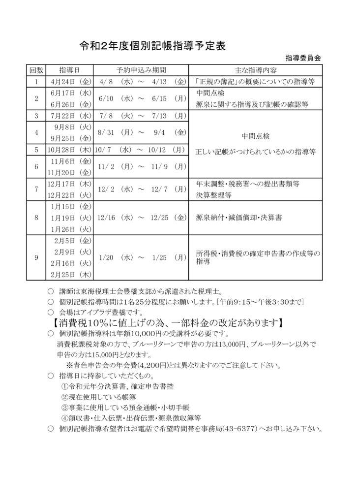 令和2年度記帳指導予定表(8月改定)のサムネイル