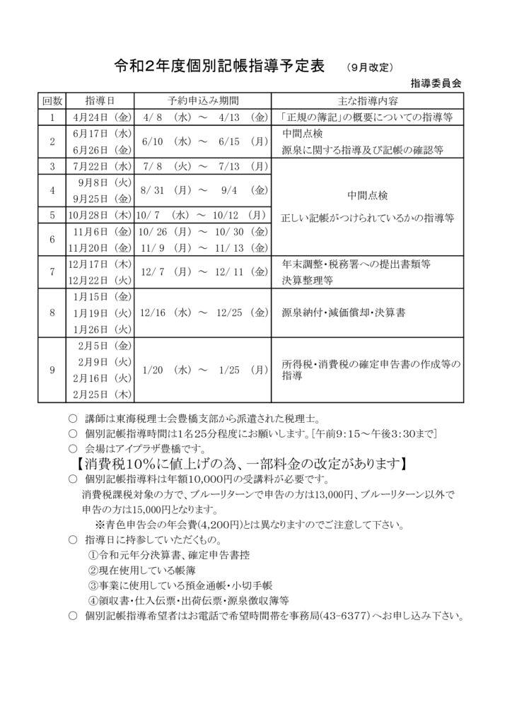 令和2年度記帳指導予定表(9月改定)のサムネイル