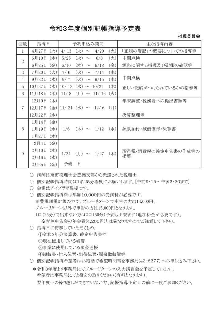 令和3年度記帳指導予定表のサムネイル